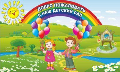 Первое сентября детский сад