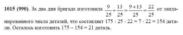 Решение задачи 1015 из учебника по математике Виленкин 5 класс