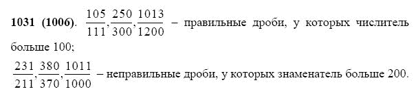 Решение задачи 1031 из учебника по математике Виленкин 5 класс