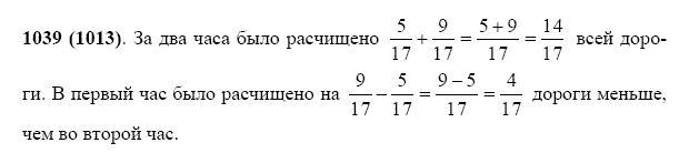 Решение задачи 1039 из учебника по математике Виленкин 5 класс