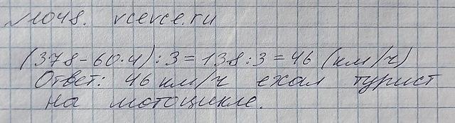 Решение задачи 1048 из учебника по математике Виленкин 5 класс