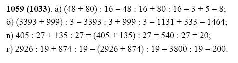 Решение задачи 1059 из учебника по математике Виленкин 5 класс