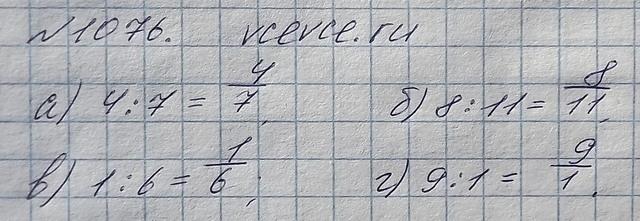 Решение задачи 1076 из учебника по математике Виленкин 5 класс