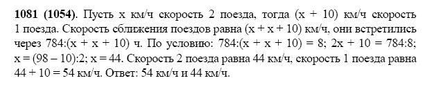 Решение задачи 1081 из учебника по математике Виленкин 5 класс