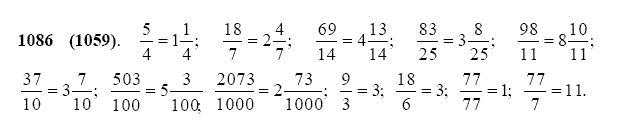 Решение задачи 1086 из учебника по математике Виленкин 5 класс