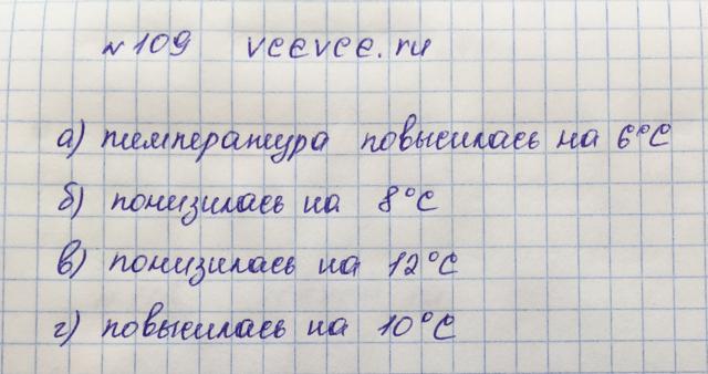 Решение задачи 109 из учебника по математике Виленкин 5 класс
