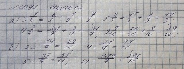 Решение задачи 1092 из учебника по математике Виленкин 5 класс