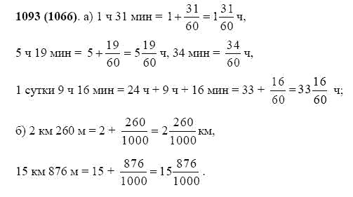 Решение задачи 1093 из учебника по математике Виленкин 5 класс