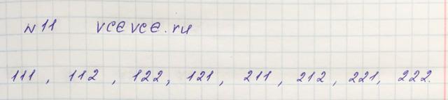 Решение задачи 11 из учебника по математике Виленкин 5 класс