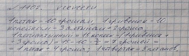 Решение задачи 1102 из учебника по математике Виленкин 5 класс