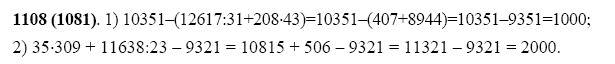 Решение задачи 1108 из учебника по математике Виленкин 5 класс