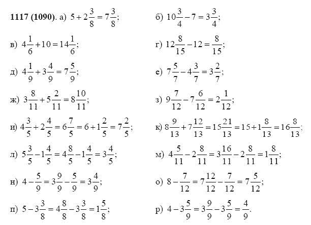 Решение задачи 1117 из учебника по математике Виленкин 5 класс