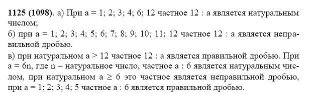 Решение задачи 1125 из учебника по математике Виленкин 5 класс