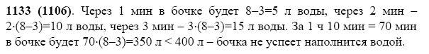 Решение задачи 1133 из учебника по математике Виленкин 5 класс