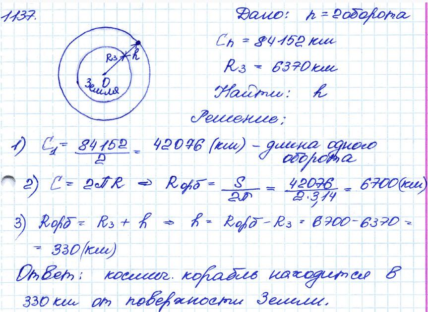 Решение задачи 1137 из учебника по геометрии Атанасян 7-9 клас