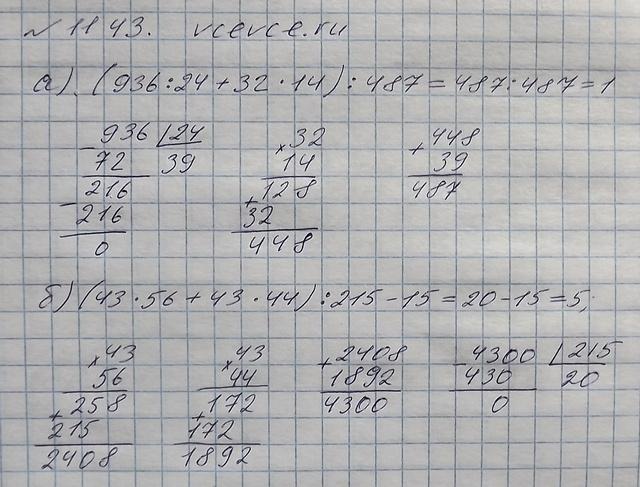 Решение задачи 1143 из учебника по математике Виленкин 5 класс
