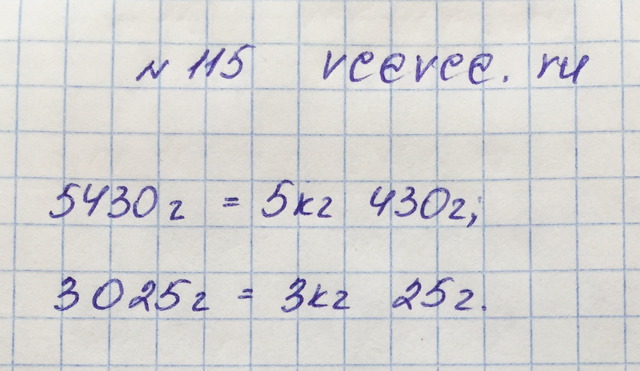 Решение задачи 115 из учебника по математике Виленкин 5 класс