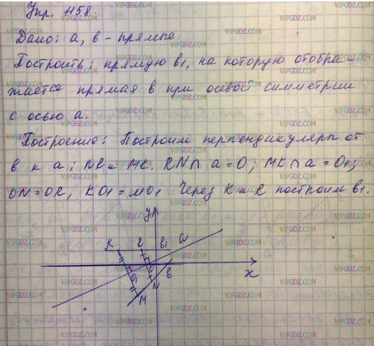 Решение задачи 1158 из учебника по геометрии Атанасян 7-9 клас