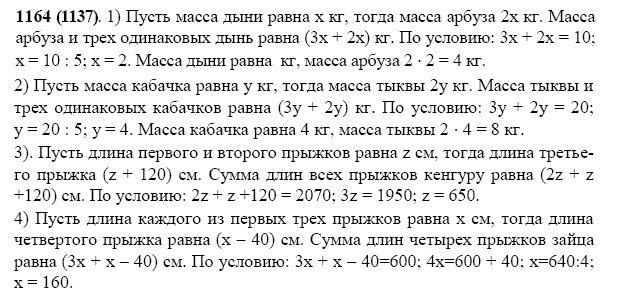 Решение задачи 1164 из учебника по математике Виленкин 5 класс