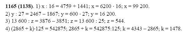Решение задачи 1165 из учебника по математике Виленкин 5 класс
