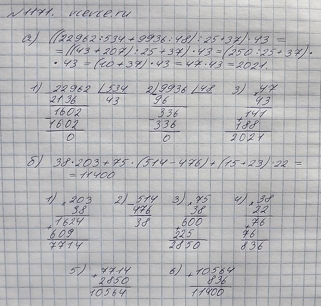 Решение задачи 1171 из учебника по математике Виленкин 5 класс