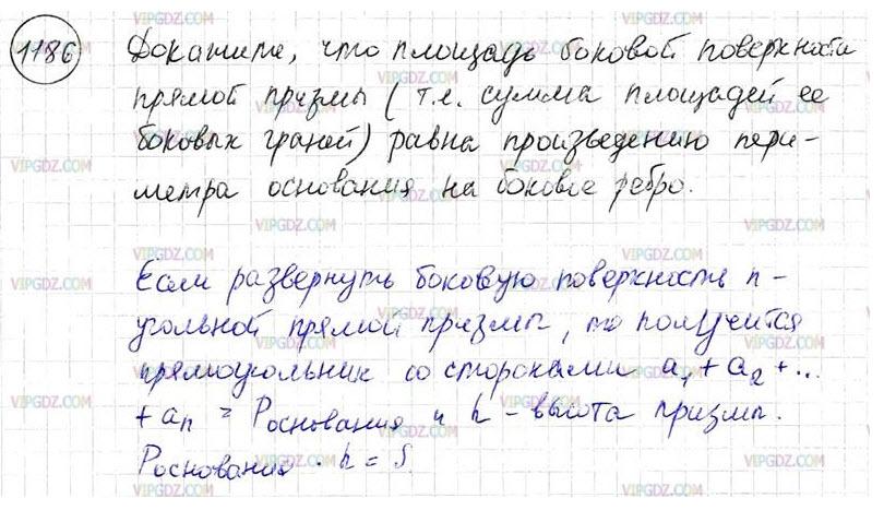 Решение задачи 1186 из учебника по геометрии Атанасян 7-9 клас