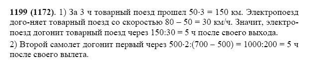 Решение задачи 1199 из учебника по математике Виленкин 5 класс