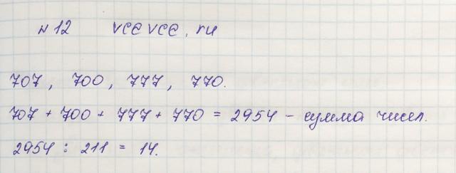 Решение задачи 12 из учебника по математике Виленкин 5 класс