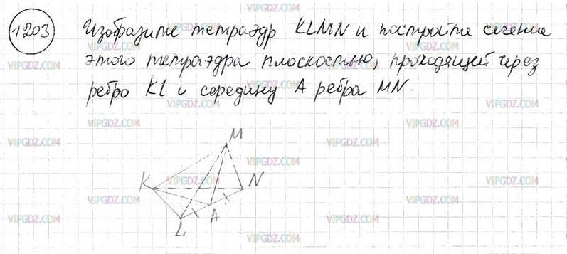 Решение задачи 1203 из учебника по геометрии Атанасян 7-9 клас