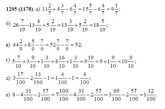 Решение задачи 1205 из учебника по математике Виленкин 5 класс