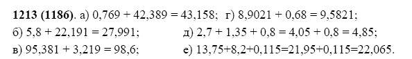 Решение задачи 1213 из учебника по математике Виленкин 5 класс