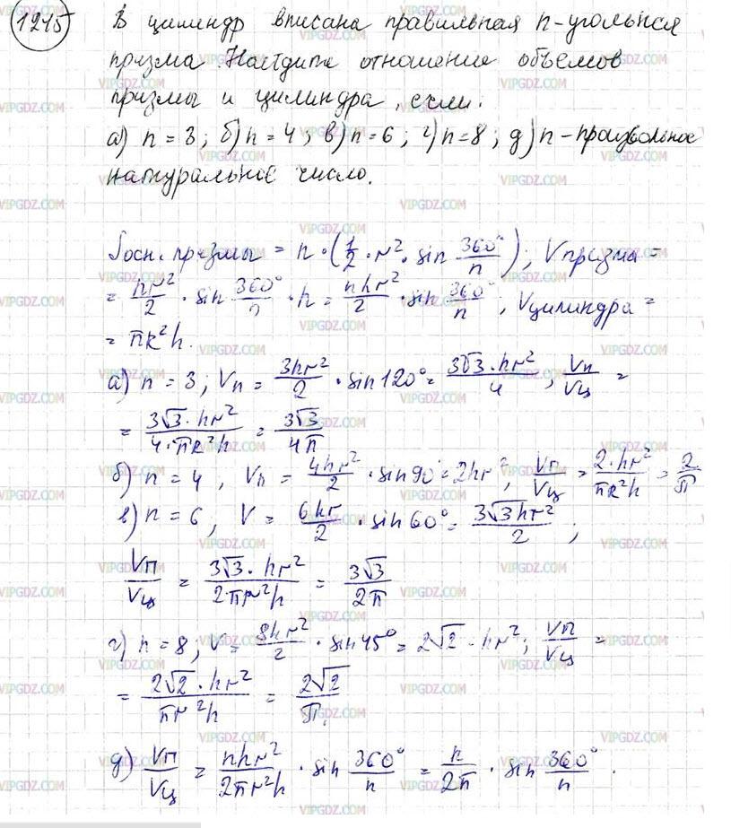 Решение задачи 1215 из учебника по геометрии Атанасян 7-9 клас