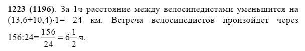 Решение задачи 1223 из учебника по математике Виленкин 5 класс