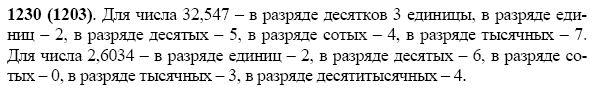 Решение задачи 1230 из учебника по математике Виленкин 5 класс