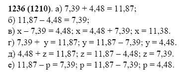 Решение задачи 1236 из учебника по математике Виленкин 5 класс