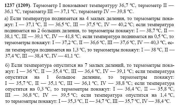 Решение задачи 1237 из учебника по математике Виленкин 5 класс
