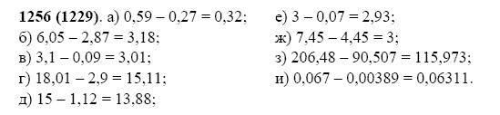 Решение задачи 1256 из учебника по математике Виленкин 5 класс