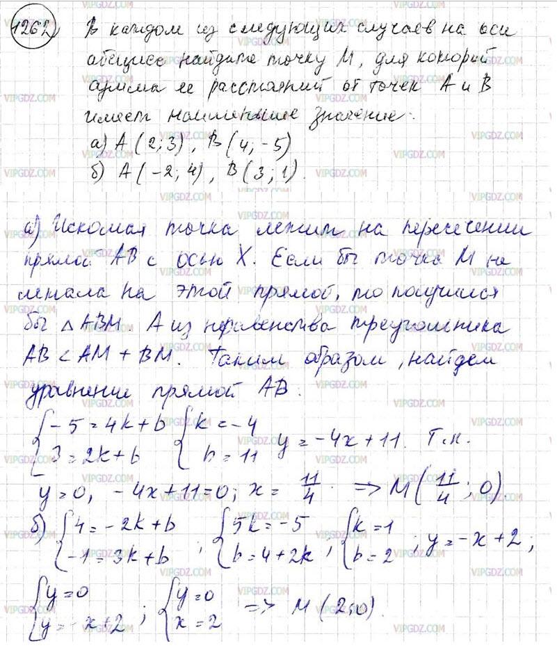 Решение задачи 1262 из учебника по геометрии Атанасян 7-9 клас
