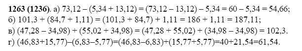 Решение задачи 1263 из учебника по математике Виленкин 5 класс