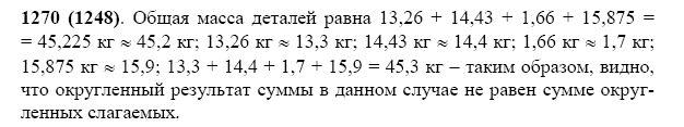Решение задачи 1270 из учебника по математике Виленкин 5 класс