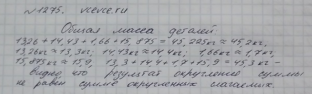 Решение задачи 1275 из учебника по математике Виленкин 5 класс
