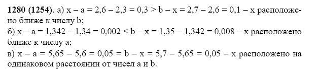 Решение задачи 1280 из учебника по математике Виленкин 5 класс