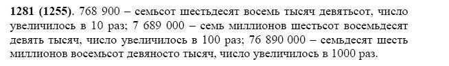 Решение задачи 1281 из учебника по математике Виленкин 5 класс