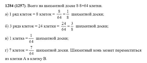Решение задачи 1284 из учебника по математике Виленкин 5 класс