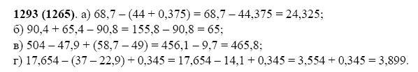 Решение задачи 1293 из учебника по математике Виленкин 5 класс