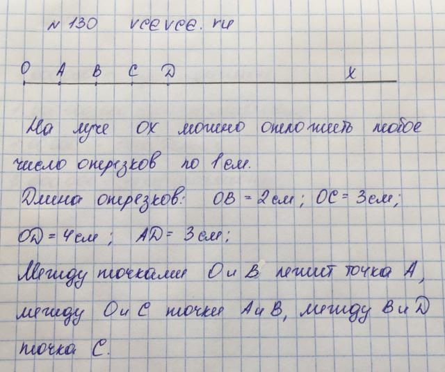 Решение задачи 130 из учебника по математике Виленкин 5 класс