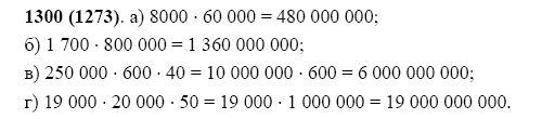 Решение задачи 1300 из учебника по математике Виленкин 5 класс