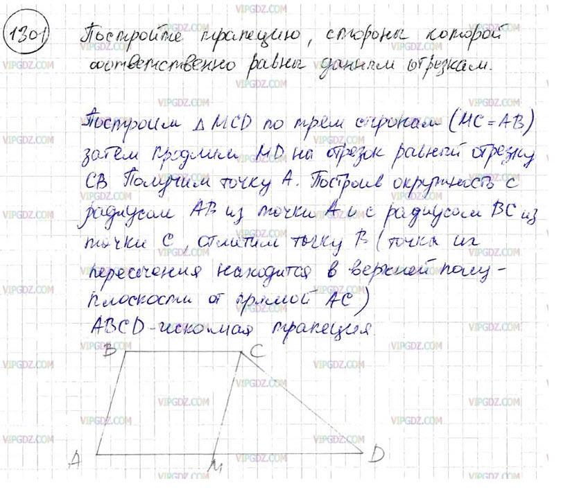 ГДЗ по геометрии ✅ 7-9 класс Атанасян — задание 1301