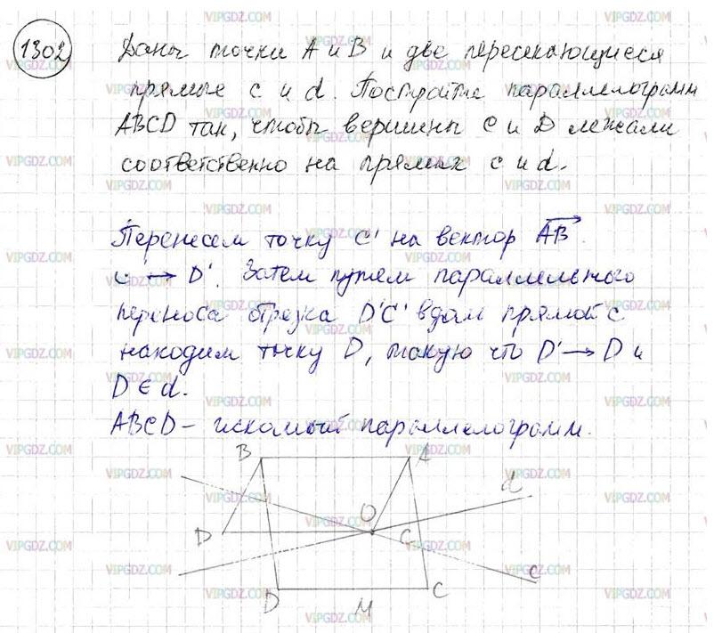 ГДЗ по геометрии ✅ 7-9 класс Атанасян — задание 1302
