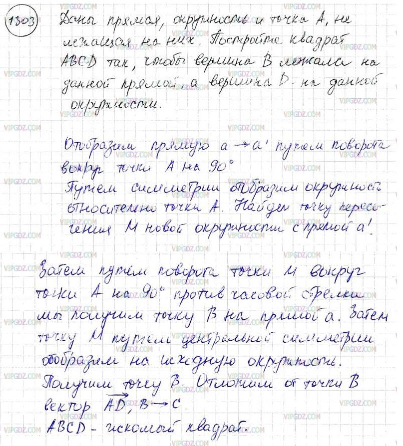 ГДЗ по геометрии ✅ 7-9 класс Атанасян — задание 1303